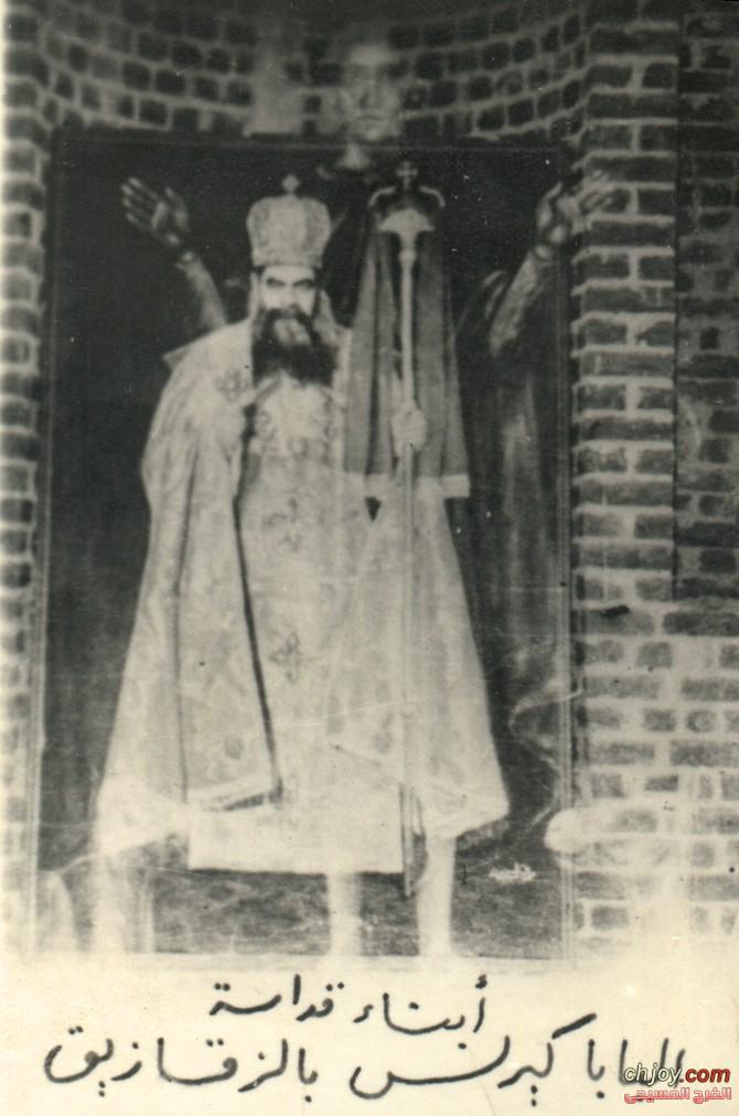 أخذت هذه الصورة للبابا كيرلس السادس بعد سيامته بطريرك للأقباط الأرثوذكس