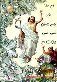 قوة القيامة - البابا شنودة الثالث