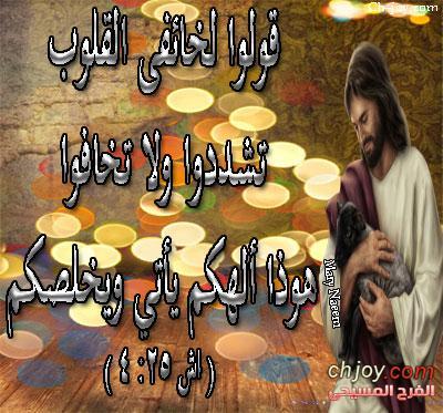 وعد ربنا ليك من الفرح المسيحي  8 / 4 / 2018