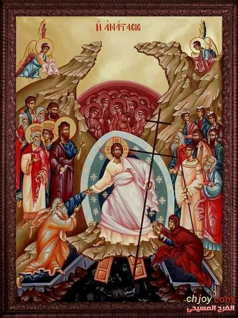 شرح أيقونة القيامة