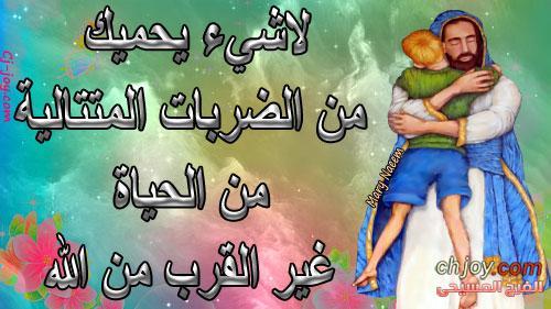كلام لك من الله 15 / 4 / 2018