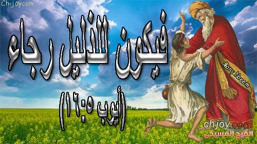 وعد ربنا ليك من الفرح المسيحي  15 / 4 / 2018
