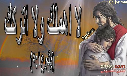 وعد ربنا ليك من الفرح المسيحي  16 / 4 / 2018