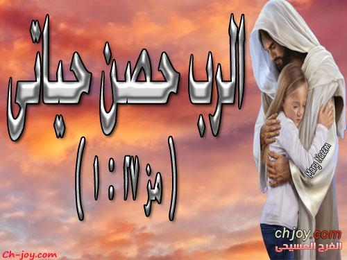 وعد ربنا ليك من الفرح المسيحي  17 / 4 / 2018