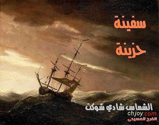 شريط سفينة حزينة شادى شوكت 1525526729781.jpg