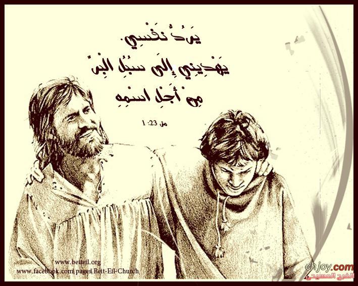 يَرُدُّ نَفْسِي. يَهْدِينِي إِلَى سُبُلِ الْبِرِّ مِنْ أَجْلِ اسْمِهِ