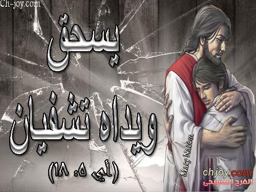وعد ربنا ليك من الفرح المسيحي 15 / 5 / 2018