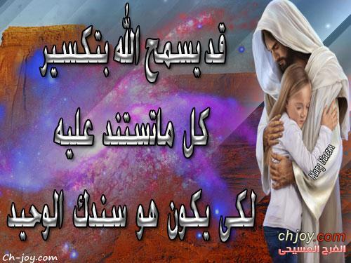 كلام لك من الله  15 / 5 / 2018