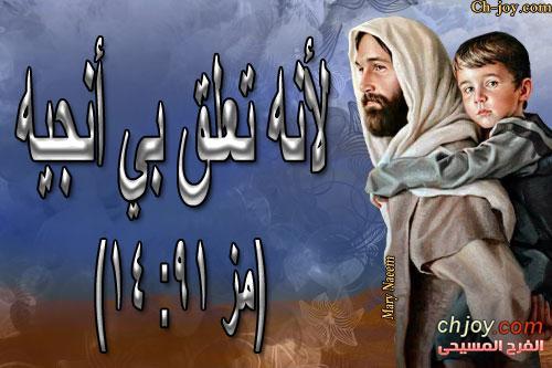 وعد ربنا ليك من الفرح المسيحي 16 / 5 / 2018