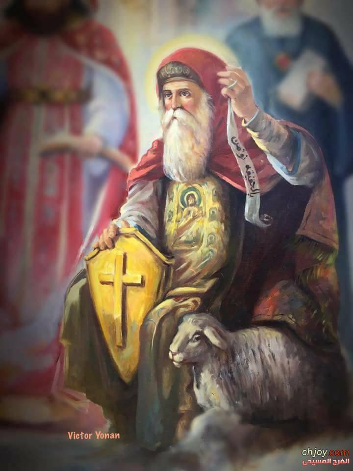 البابا أثناسيوس الرسولى حامى الإيمان