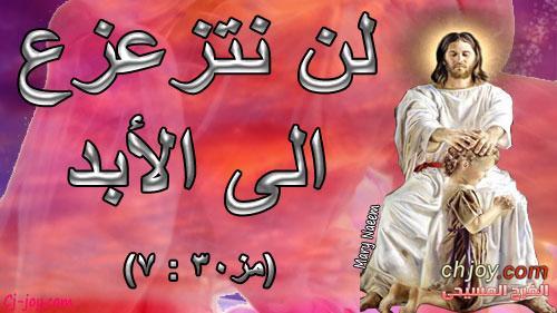 وعد ربنا ليك من الفرح المسيحي 17 / 5 / 2018
