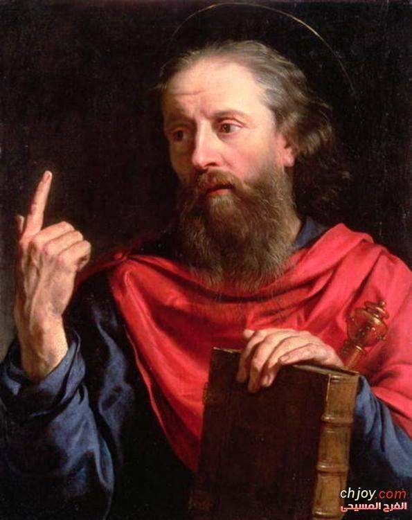 بولس الرسول الامين