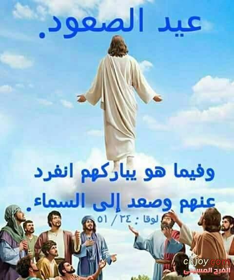 وفيما هو يباركهم انفرد عنهم وصعد الى السماء