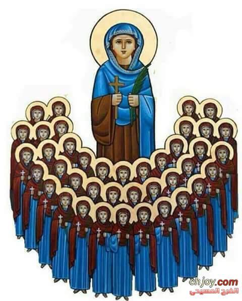 القديسة دميانة والأربعين عذراء