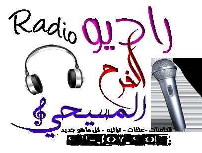 راديو الفرح المسيحى