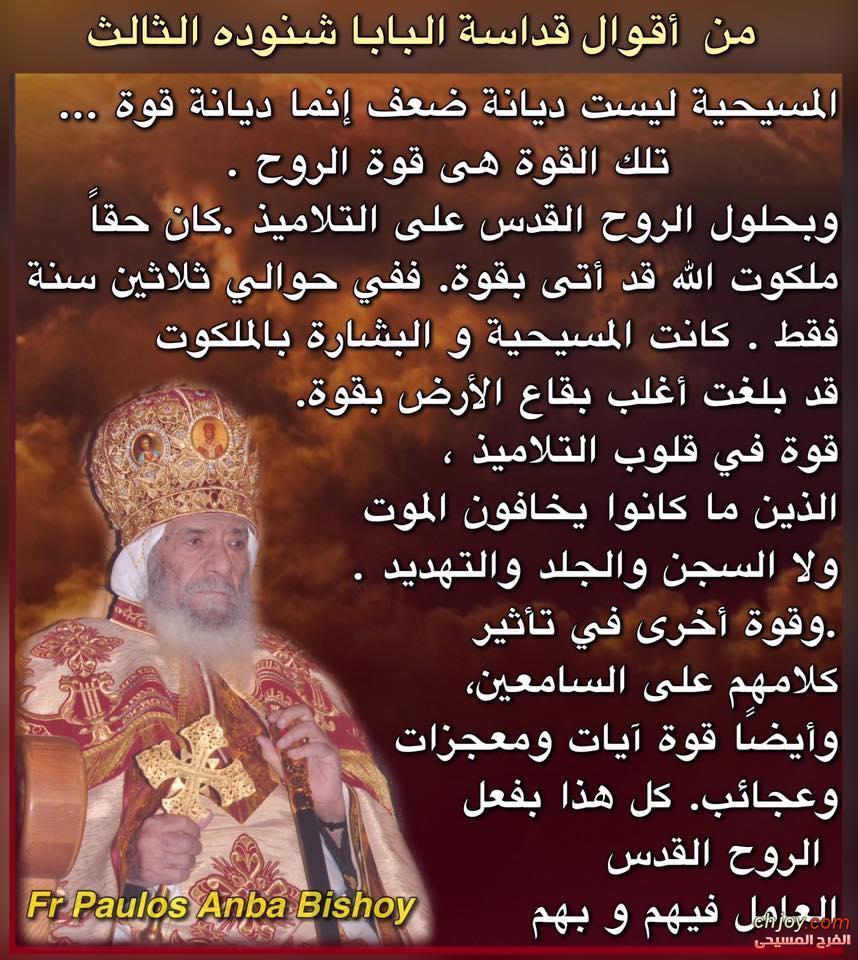 ايام  فى حياة معلم الأجيال ( قداسةالبابا شنودة الثالث )