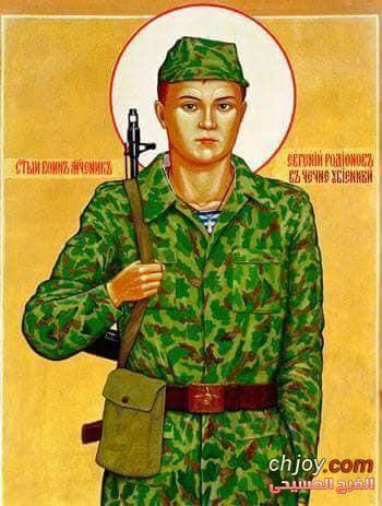 أفياني الجندي