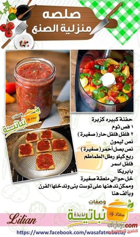 صلصة طماطم وفلفل للمكرومة والبيتزا - دايت