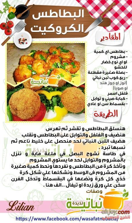 البطاطس الكروكيت صيامى - اكلات نباتية - دايت