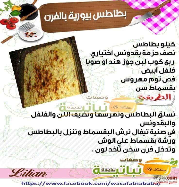 بطاطس بيورية بالفرن صيامى - اكلات نباتية - دايت
