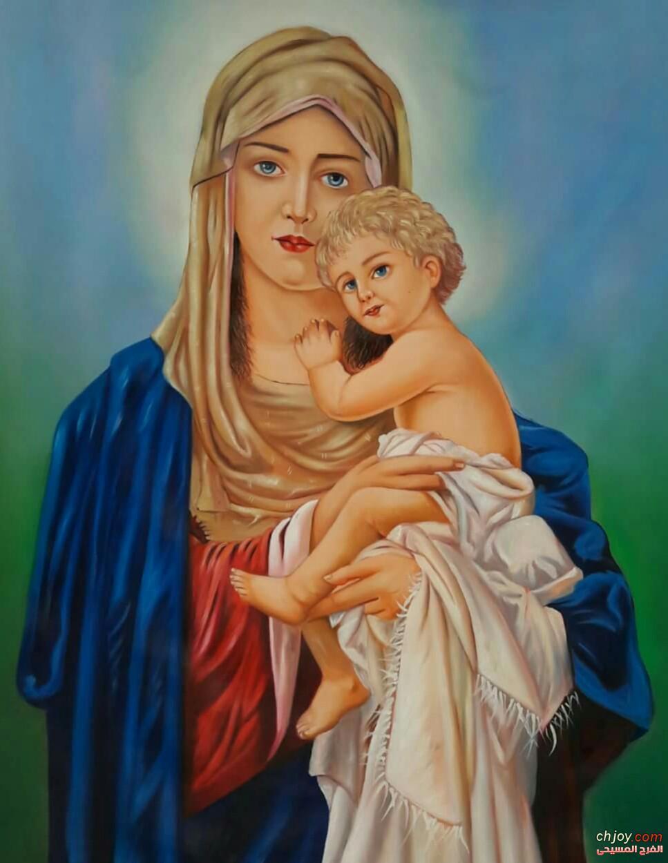 مريم العذراء وابنها الطفل يسوع