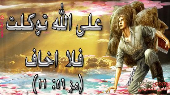 وعد ربنا ليك من الفرح المسيحي 12 / 6 / 2018