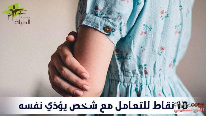 10 نقاط للتعامل مع شخص يؤذي نفسه