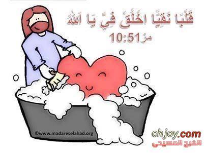 قلبا نقيا اخلق فيا يا الله