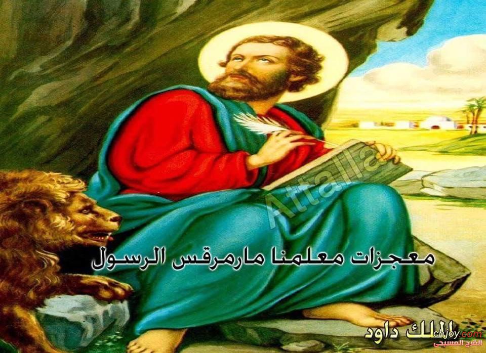معجزات معلمنا مارمرقس الرسول