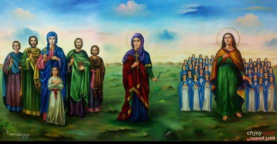 السلام للقديسات العفيفات