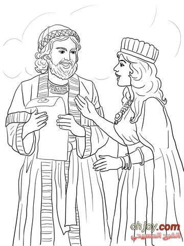 صورة الملكة استير ومردخاي للتلوين