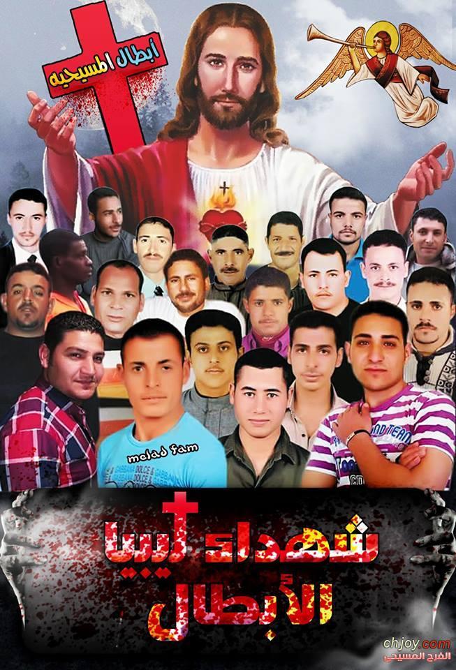 ابطال المسيحية شهداء ليبيا الابطال