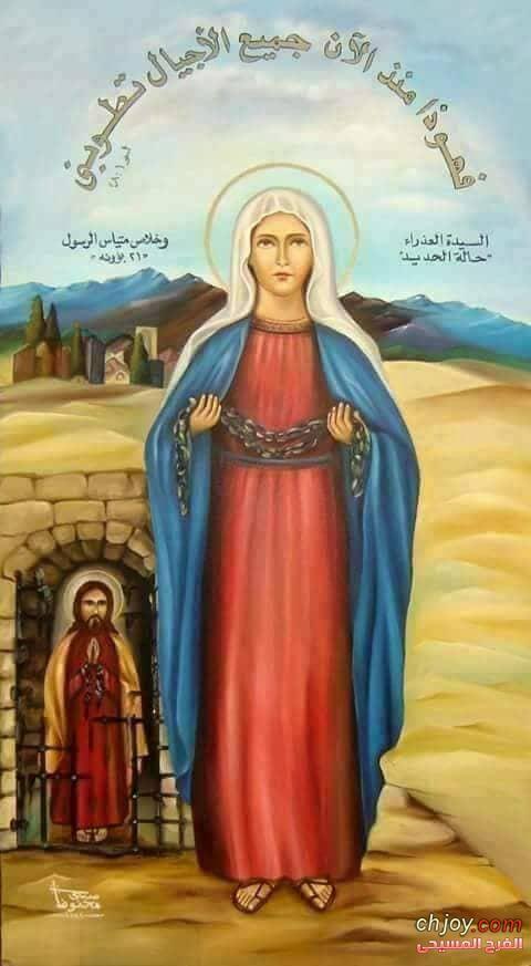 صورة العذراء مريم حالة الحديد