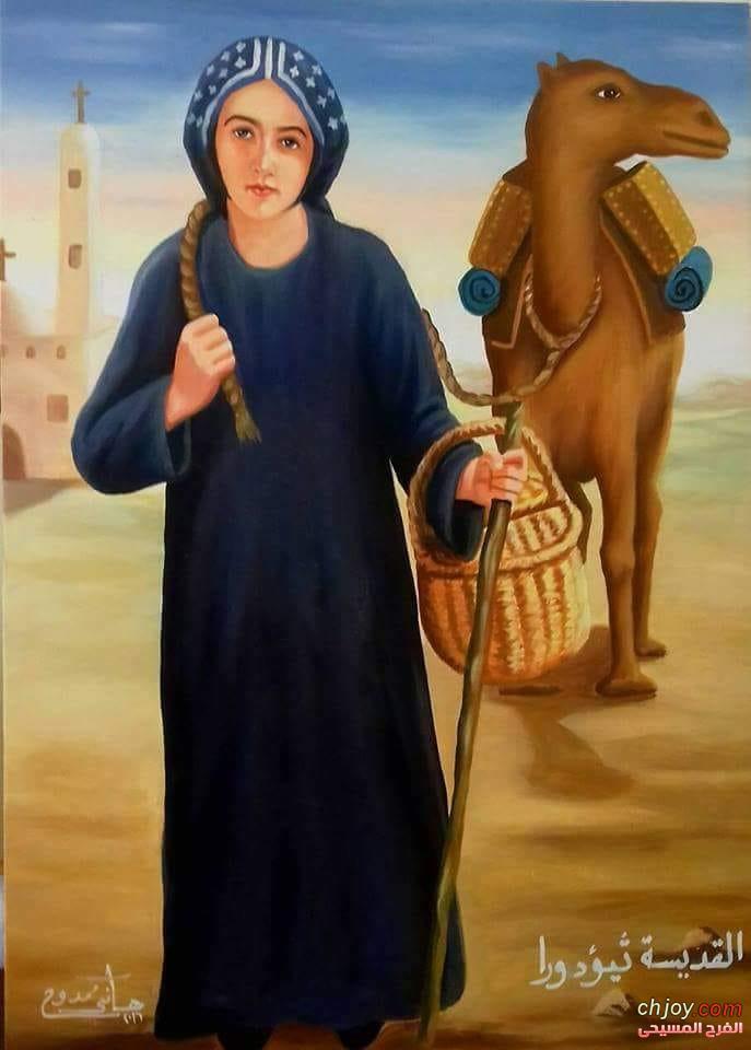 القديسة ثيؤدورا