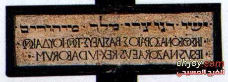 ما معنى كلمة inri التي كتبت على لوحة ووضعت على الصليب فوق رأس يسوع؟