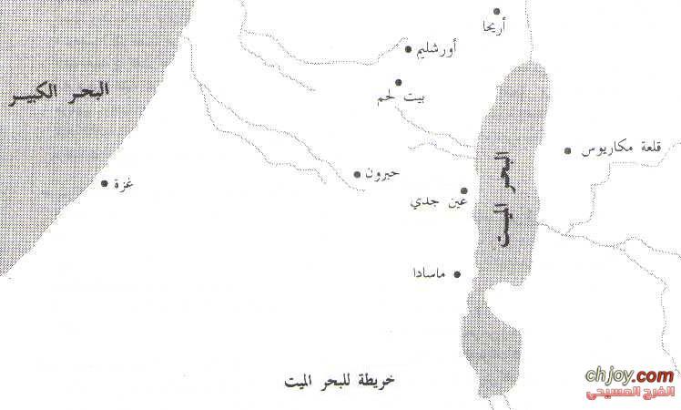 بَحْر الْمِلْح - البحر الميت - البحر الشرقي - بحر لوط