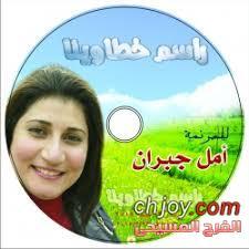 شريط راسم خطاوينا - أمل جبران
