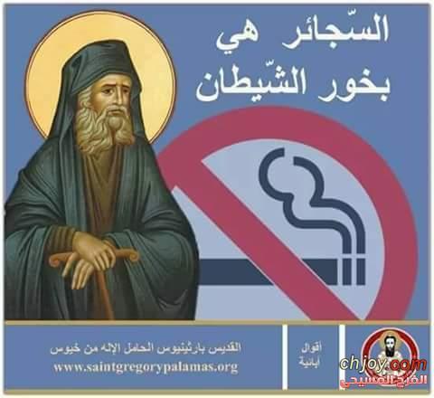السجائر هى بخور الشيطان