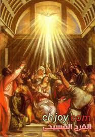 حلول الروح القدس القمص أرسانيوس