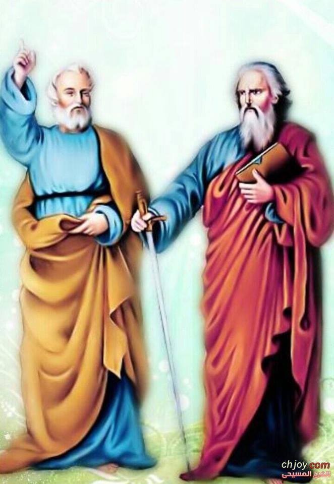 الشهيدين الرسولين بطرس وبولس