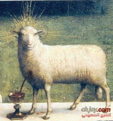خروف قائم مذبوح لأجلنا