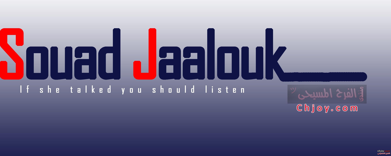 تصميم الفنانة souad jaalouk   هنصمم | أطلب تصميمك مجاناً