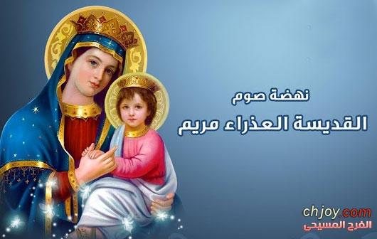نهضة صوم العذراء مريم