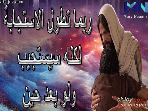 كلام لك من الله 10 / 8 / 2018
