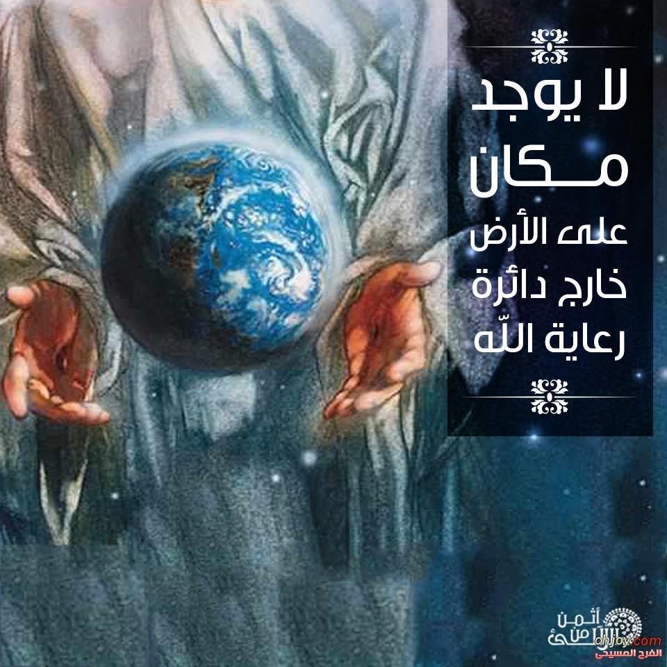 لا يوجد مكان على الارض خارج دائرة  رعاية الله