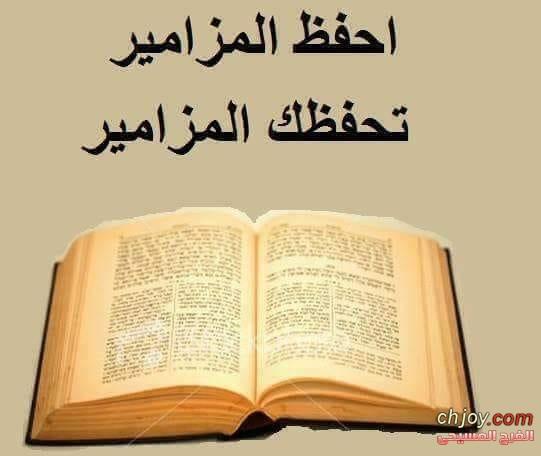 المزمور الثالث عشر – مزمور 13 عربي إنجليزي