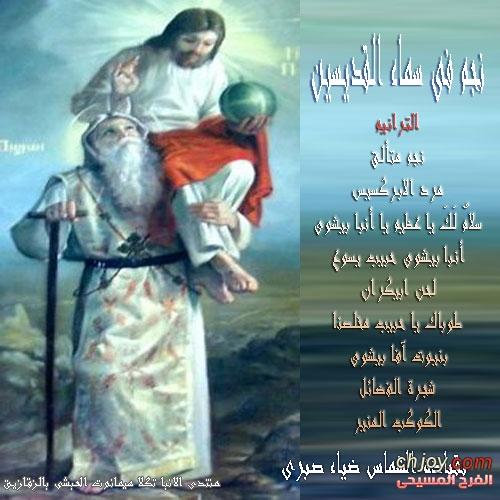 شريط سماء القديسين فريق التسبيح