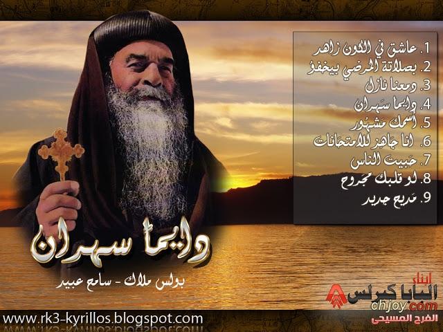 شريط دايما سهران بولس ملاك 15359091650551.jpg