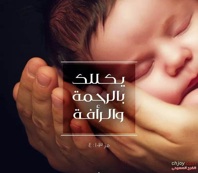 """مزمور 103 : 4 """" يكللك بالرحمة والرأفة """""""