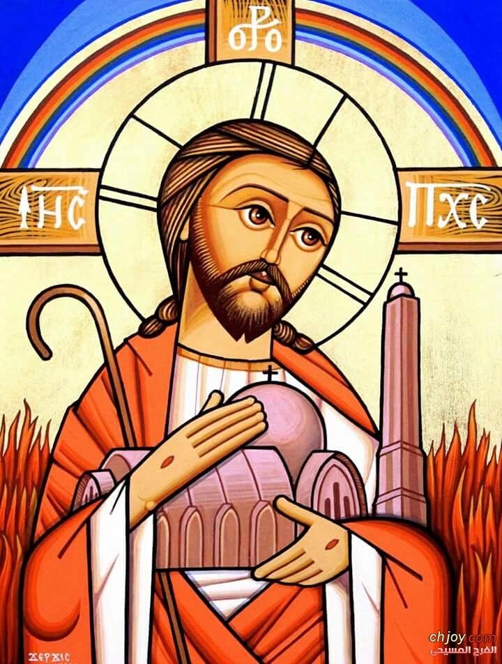 السيد المسيح يحتضن الكنيسة